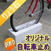 スタンド キューブ デザイン みかげ石 オリジナル サイクル バイシクルスタンド ストッパー