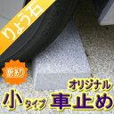 車止め 訳あり アウトレット キューブデザイン(小)カーストッパー車止めブロック送料無料高級御影石りょう石
