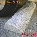 接着剤不要 車止め ブロック 薪デザイン 57cmタイプ(カース...