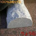 薪シンプル車止め 年輪模様なしピンク高級みかげ石 幅43センチ タイプカー ストッパー 2本1組販売 りょう石 100%御影石 置くだけ簡単 おしゃれ 2個セット デザイン