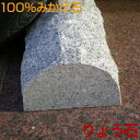 車止め 1本売り 100%高級みかげ石 訳あり シンプルタイプ 幅45センチタイプ カーストッパー りょう石 100%御影石