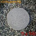 小叩き仕上げ飛び石・ステップストーン(ホワイト) 敷石 踏み石 庭石 飛石 高級みかげ石 りょう石 100%御影石