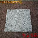 四角飛び石・ステップストーン四角飛び石ミニ(小)タイプ 敷石 踏み石 庭石 飛石 高級みかげ石 りょう石 100%御影石
