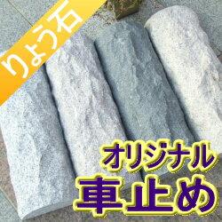 デザイン ストッパー みかげ石