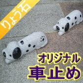 車止め 犬デザインシリーズ足跡模様ダルメシアンと黒ダルメシアンのペア 送料無料 カーポートカーストッパー ペット 高級みかげ石 りょう石