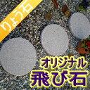 小叩き仕上げ飛び石・ステップストーン(ホワイト) 敷石 踏み石 庭石 飛石 高級みかげ石 りょう石