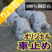 車止め 犬デザインシリーズ「ダルメシアン犬車止めピンク色」送料無料 カーポート カーストッパー 高級みかげ りょう石