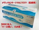 メディカルサージカルマスク『ケース買い』でお得!3000枚入り(1ケース:50枚入×60はこ)