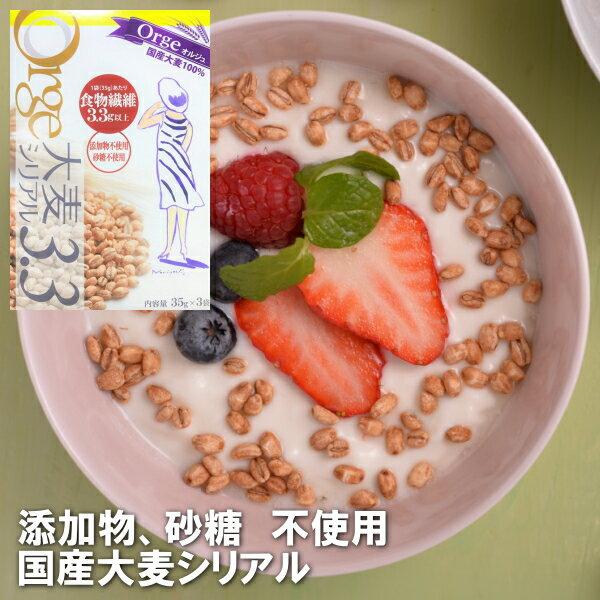 国産大麦100% 大麦シリアル3.3 (35g×3袋)単品 お試し 3日分ダイエット 腸活 健康 麦 シリアル グラノーラ 無添加 糖質