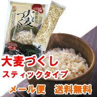 大麦づくしアイコン(メール便001)