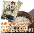 大麦づくし(50g×5)250g