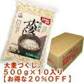大麦づくし500g×10