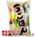 研がずに炊ける 無洗米麦ごはん 450g( 3合 用)【単品】 無洗米 アウトドア 非常食 防災