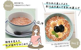 7日間の大麦シリアルインナービューティ1