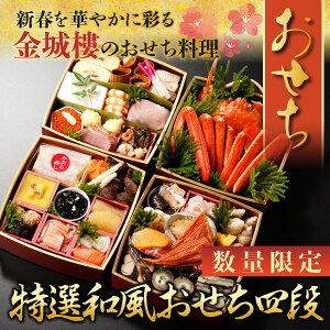 【新春を華やかに彩る金城樓のおせち料理】特選和風おせち四段(数量限定) K-150