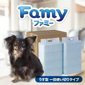 ペットシーツ Famy 薄型 一回使い切りタイプ 選べる2種類 レギュラー800枚/ワイド400枚 送料無料(ペットシート/トイレシート/おしっこシート)