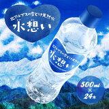 水想い 500ml×24本 送料無料 ミネラルウォーター 北アルプス 飛騨山脈の天然水 軟水