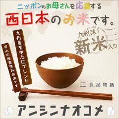 米 10kg 送料無料 新米入り 九州産を中心とした西日本の複数原料米!放射性物質検査済み安心…