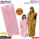 【あす楽】 スリーパー 毛布スリーパー 子供スリーパー送料無料 吸湿発熱毛布で製造 毛布 スリーパー睡...