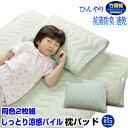 【あす楽】 接触冷感 枕カバー 43×63cm ひんやり枕パ...
