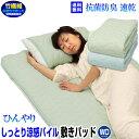 【あす楽】 接触冷感 敷きパッド ワイドダブル ベッドパッド...