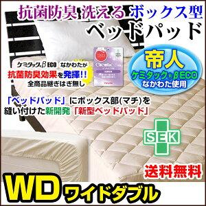 新型洗えるベッドパッド帝人ケミタック抗菌防臭わた使用