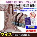 英国産羊毛100%1.2kg入りかいまき布団日本製
