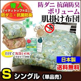 帝人防ダニ抗菌防臭綿入りボリューム肌掛け布団日本製(3104)