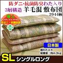 帝人防ダニ抗菌防臭綿入り羊毛混3層構造敷き布団