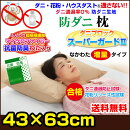 防ダニダニブロック【スーパーガードII】抗菌防臭マイクロファイバーわた入りなかわた増量タイプ枕