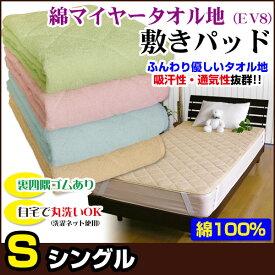 綿マイヤータオル地敷きパッド(EV8)