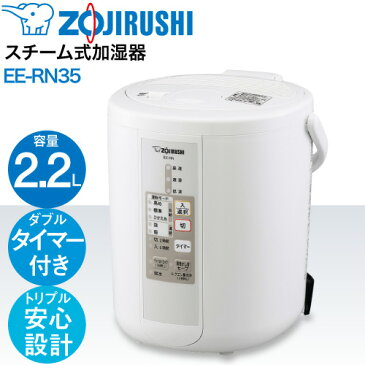 象印 (ZOJIRUSHI) スチーム式加湿器 EE-RN35-WA ホワイト 木造6畳 プレハブ洋室10畳