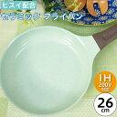 アピデ ククナキッチン ヒスイコーティング 軽量型 深型フライパン 26cm【IH対応】