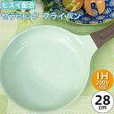 アピデ ククナキッチン ヒスイコーティング 軽量型 フライパン 28cm【IH対応】