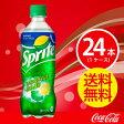 スプライト 470mlPET【コカコーラ】 JAN: 4902102114530【送料無料】