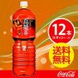 【2ケースセット】煌 烏龍茶 ペコらくボトル2LPET【コカコーラ】 JAN: 4902102112093【送料無料】