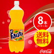 ファンタオレンジ 1.5LPET【コカコーラ】 JAN: 4902102076388【送料無料】
