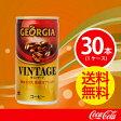 ジョージアヴィンテージ 185g 缶【コカコーラ】 JAN: 4902102108980【送料無料】