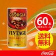 【2ケースセット】ジョージアヴィンテージ 185g 缶【コカコーラ】 JAN: 4902102108980【送料無料】