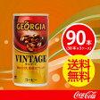 【3ケースセット】ジョージアヴィンテージ 185g 缶【コカコーラ】 JAN: 4902102108980【送料無料】