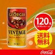 【4ケースセット】ジョージアヴィンテージ 185g 缶【コカコーラ】 JAN: 4902102108980【送料無料】
