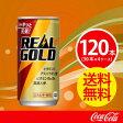【4ケースセット】リアルゴールド 190ml缶【コカコーラ】 JAN: 4902102061636【送料無料】
