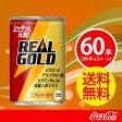 【2ケースセット】リアルゴールド160ml缶【コカコーラ】 JAN: 4902102061643【送料無料】