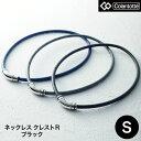 コラントッテ (Colantotte) ネックレス クレスト R ブラック 【S/M/L//全3サイズ】【磁気ネックレス】【送料無料】