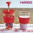 HARIO ハリオ フルーツスムージーメーカー レッド HDJ-L-R JAN: 4977642401297