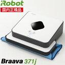 アイロボット iRobot 床拭きロボット ブラーバ 371j【日本国内正規品】【送料無料】【あす楽対応】