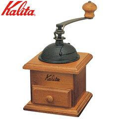 カリタの手挽きコーヒーミル。ドームミル。【あす楽対応】Kalita カリタ ドームミル 42033【HLS...