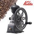 Kalita カリタ 手挽き コーヒーミル ダイヤミルN ブラック 42138