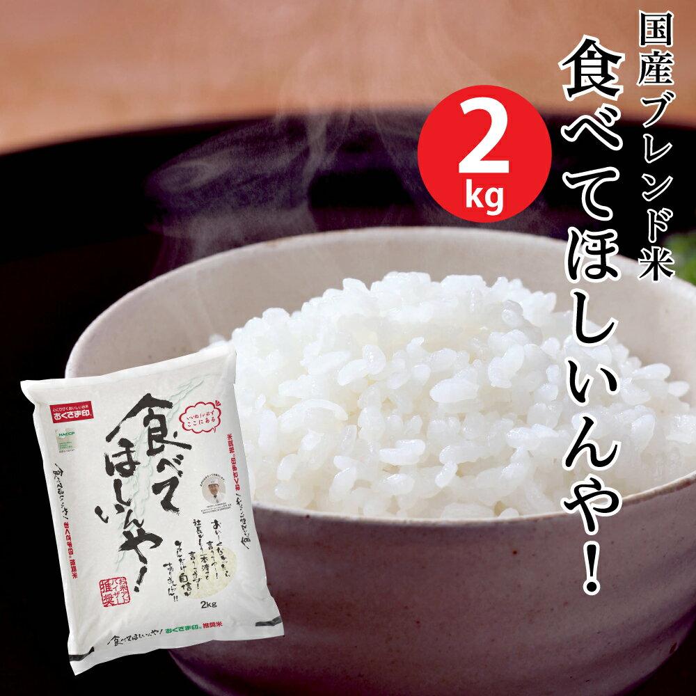 米・雑穀, 白米  2 2kg