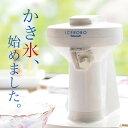 電動かき氷器 アイスロボ 初雪 最新型 中部コーポレーション Hatsuyuki ECQ08A JAN: 4968287002994 【かき氷機】【送料無料】